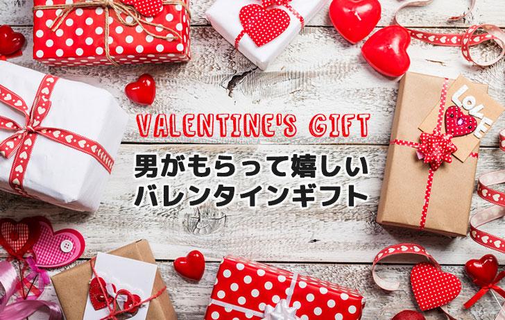 バレンタインプレゼントのイメージ