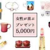 【5000円以内】女性に喜ばれるプレゼントおすすめセレクト18選!