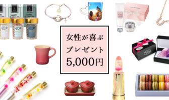 【5000円以内】女性に喜ばれるプレゼント