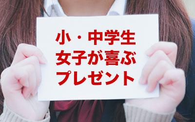 小学生中学生女子が喜ぶ誕生日プレゼント Happy Birthday Project
