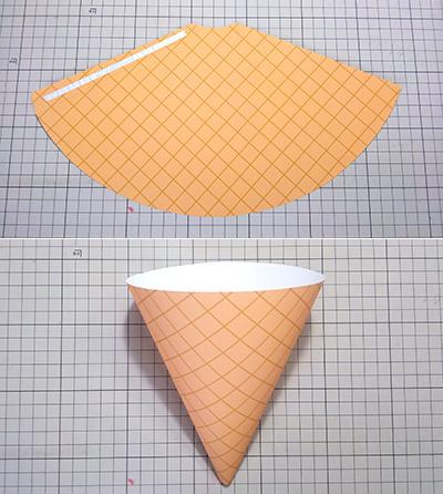 アイスクリームのコーンを作る