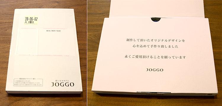 joggoの梱包