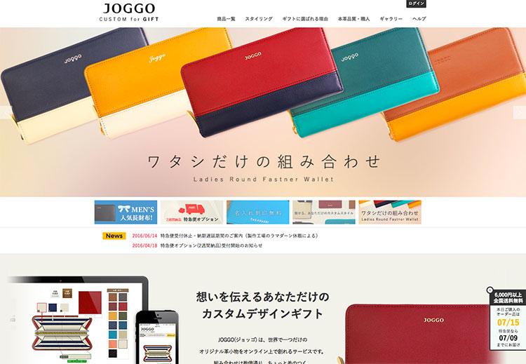 JOGGOのサイト画面