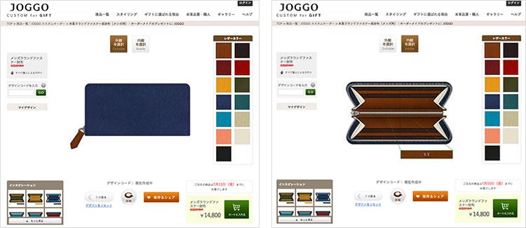 財布のカスタマイズ画面