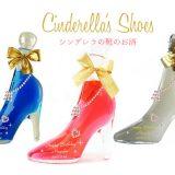 シンデレラの靴のお酒 アトリエココロ 世界にひとつだけのプレゼント