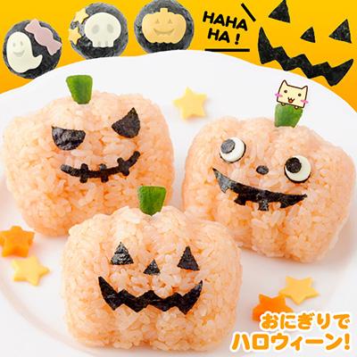 ハロウィン おにぎり型 食材抜き型 かぼちゃ おばけ キャラ弁グッズ おにぎりでハロウィーン!