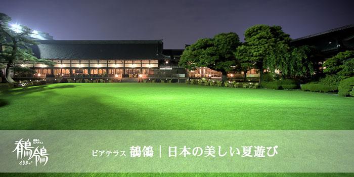 明治記念館ビアテラス鶺鴒(せきれい)