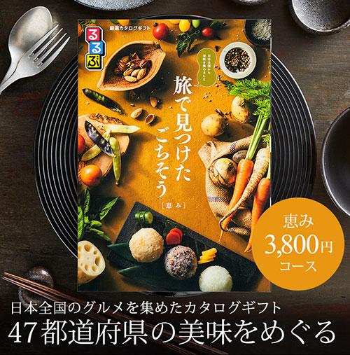 JTB るるぶ厳選カタログギフト 3800円コース 恵み