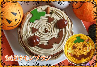 ハロウィン おばけモンブラン和栗orお芋かぼちゃ