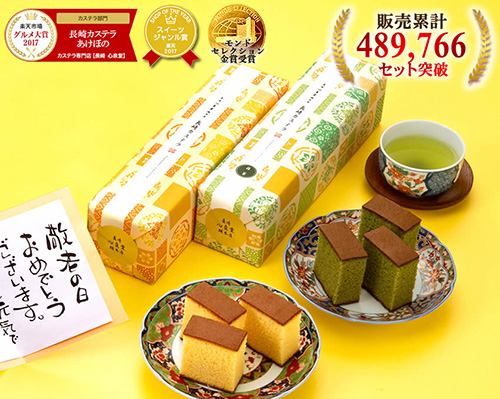 敬老の日 プレゼント ギフト 和菓子 長崎カステラ 2本 詰め合わせ あけぼの スイーツ セット