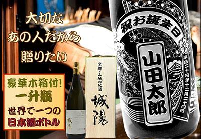 敬老の日ギフト 【一升瓶・木箱付】名前メッセージ入《桜宴》日本酒純米大吟醸 城陽 五百万石