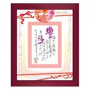 敬老の日ギフト ネームインポエム 感謝(1人用)