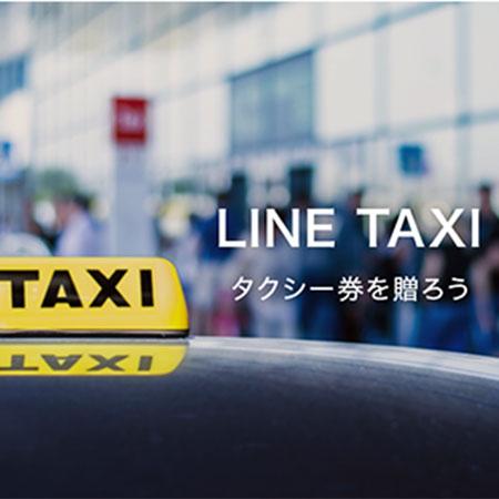 LINEタクシー券