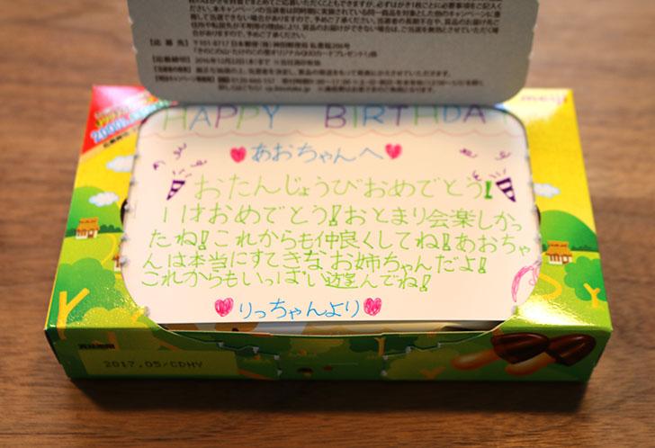 お菓子を使った手品みたいな誕生日サプライズ