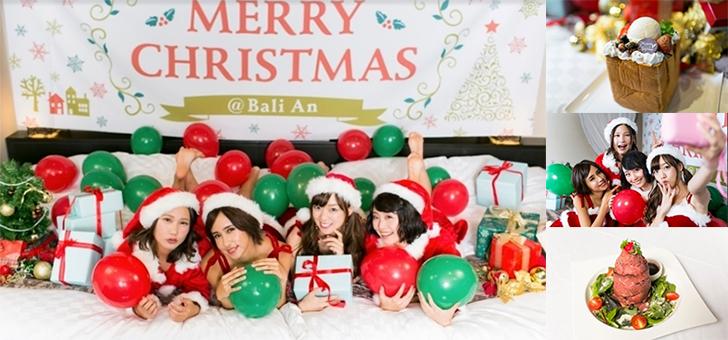 クリスマス女子会プラン