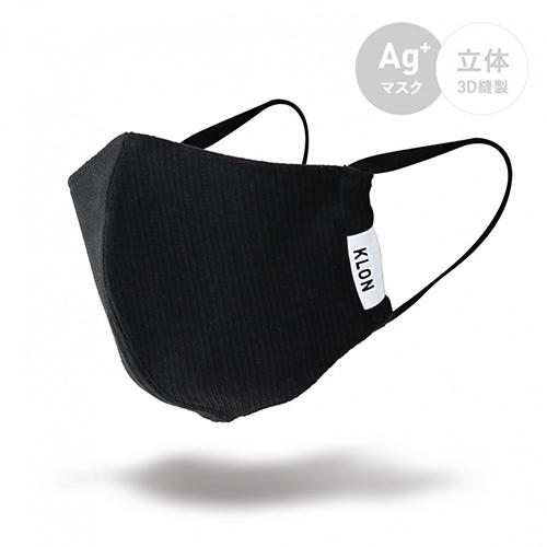 シンプルでオシャレな黒マスク「KLON Ag+ 3D MASK BLACK」