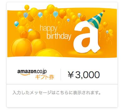 アマゾン ギフト券 3000円以内のプレゼント