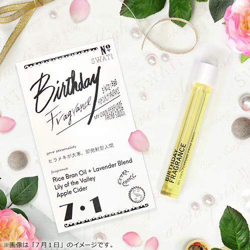 「BIRTHDAY FRAGRANCE(バースデーフレグランス)」