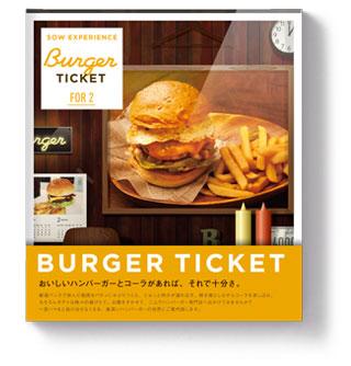 バーガーチケット(2人分)  3000円ぐらいのプレゼント