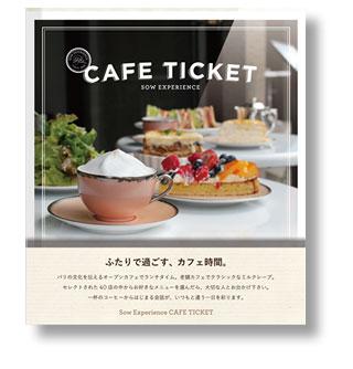 カフェチケット(2人分)  3000円ぐらいのプレゼント