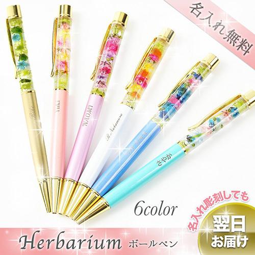 名入れもできる「ハーバリウム ボールペン」
