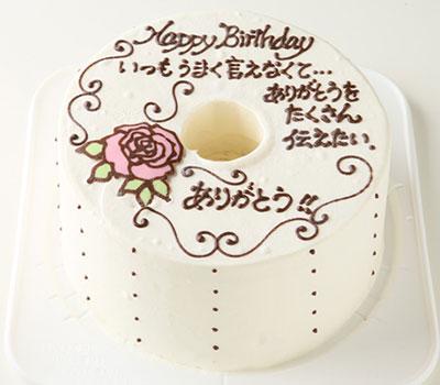 お手紙ケーキ~愛 おしゃれなケーキ