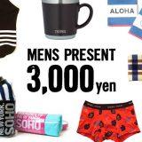 【3000円以内】男性が喜ぶ!コスパ最高なプレゼント15選
