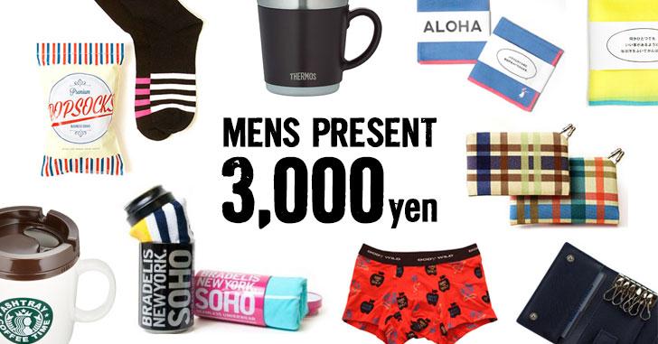 【3000円以内】男性が喜ぶ!コスパ最高なプレゼント