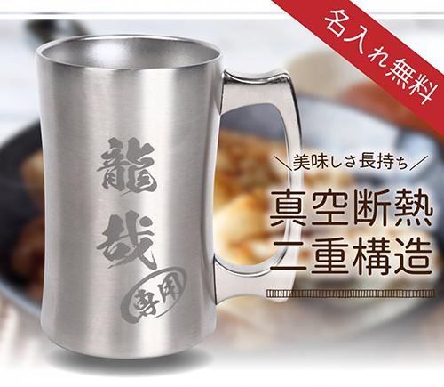 420ml真空断熱ステンレスビールジョッキ【名入れ彫刻】