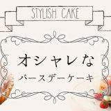 大人向けのお洒落なバースデーケーキ~デザインが可愛くて素敵!