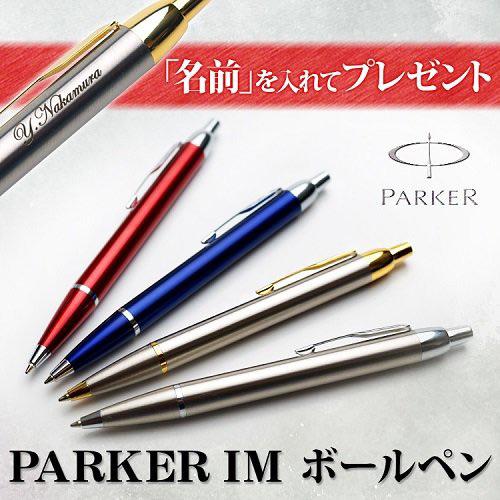 名入れ刻印もできる「パーカー(PARKER) ボールペン IM」