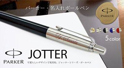 パーカー≪PARKER ジョッター ≫ ボールペン 3000円以内のプレゼント