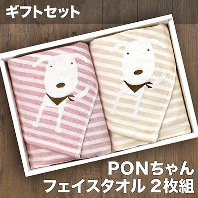 『PONちゃん』フェイスタオル2枚組ギフトセット