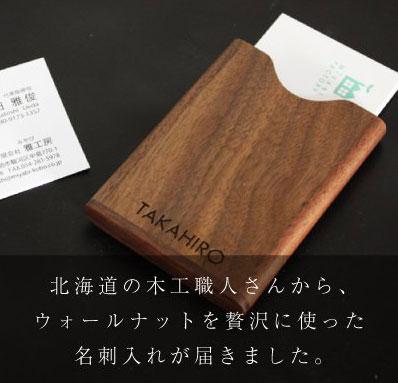 木製 ≪スマートウォールナット名刺入れ≫ 名刺入れ 3000円以内のプレゼント