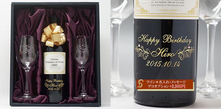 彼と家でクリスマスを楽しむ時にできるサプライズ 年号ワイン