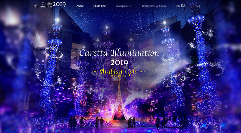 カレッタ汐留 Caretta Illumination 2019 Arabian night