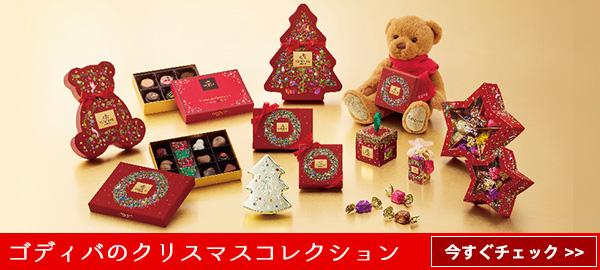 GODIVA ゴディバ チョコレート クリスマスコレクション