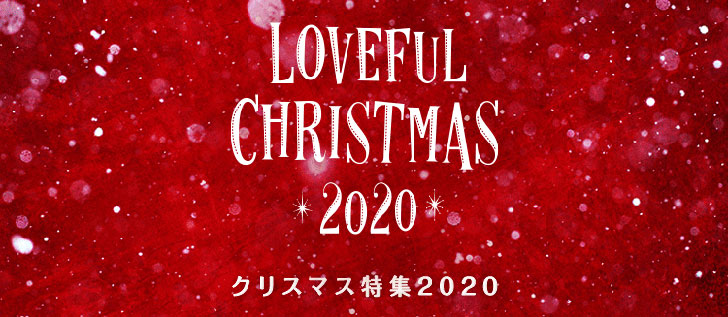 THE KISSのクリスマスコレクション2020のイメージ