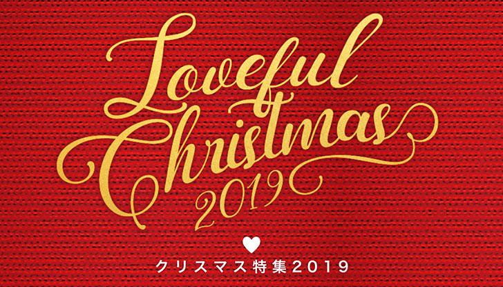 THE KISSのクリスマスコレクション2019のイメージ