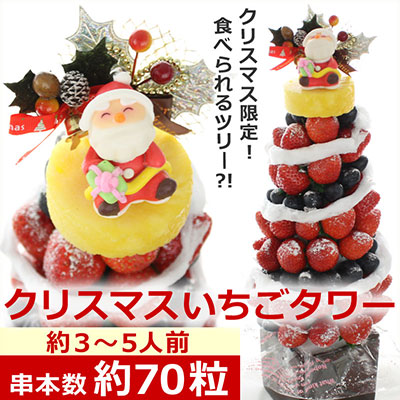 クリスマスいちごタワー