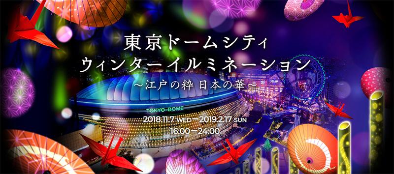 東京ドームシティーウィンターイルミネーション~江戸の粋 日本の華~