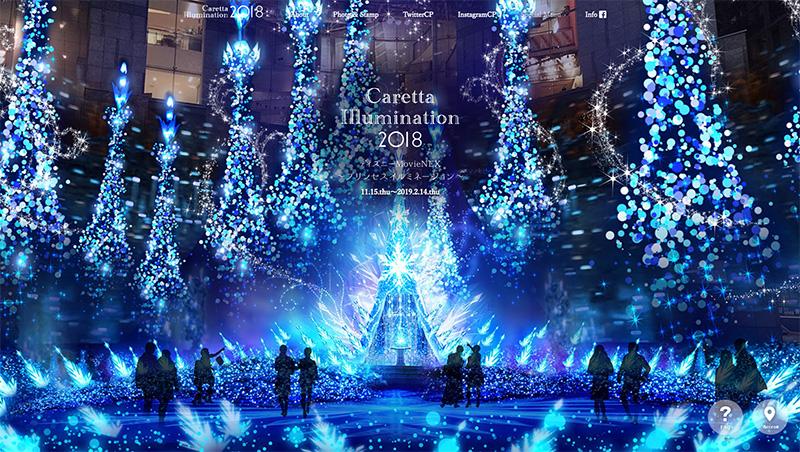 Caretta Illumination 2018 ~ディズニーMovieNETプリンセスイルミネーション~