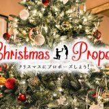 クリスマスにプロポーズ!フラワーギフトを使った素敵なプロポーズアイデア