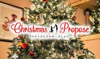 クリスマスにプロポーズ!フラワーギフトを使った素敵なプロポーズアイデア10選!