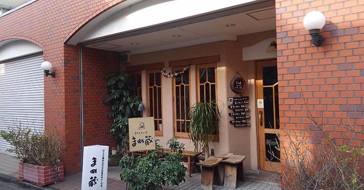 まめ蔵 (マメゾウ) 吉祥寺ランチ