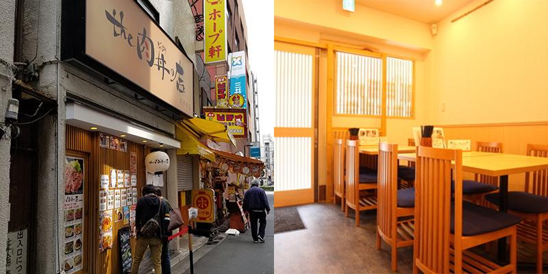 the肉丼の店 吉祥寺店