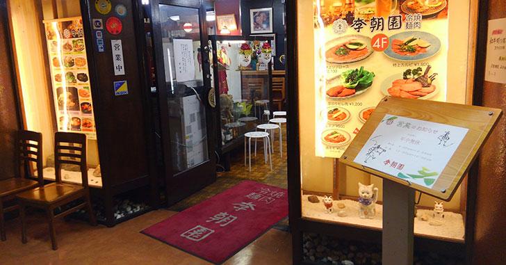 李朝園 (リチョウエン) 吉祥寺店 ランチ