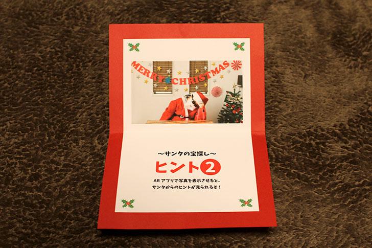 サンタの宝探し〜ヒント2