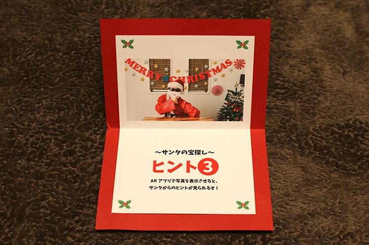 サンタの宝探し〜ヒント3