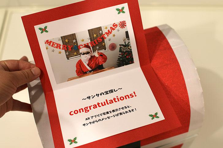 サンタの宝探し【4】〜発見おめでとう!カード
